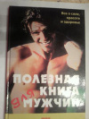 Купить книгу Баттисон, Тони - Полезная книга для мужчин. Все о силе, красоте и здоровье