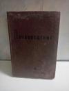 Купить книгу Кравков, С. П. - Почвоведение