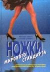 Купить книгу Феликс Шмитт, Синтия Тайверс - Ножки мирового стандарта. Эффективная шестинедельная программа приведения в форму ваших ног, ягодиц и бедер