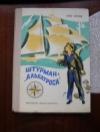 Купить книгу Орлов О. - Штурман с Альбатроса (для подростков)