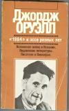 Оруэлл Джордж. - `1984` и эссе разных лет. Роман и художественная публицистика.