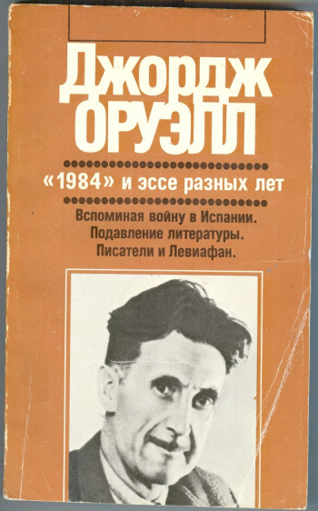 "1984 george orwell essay introduction Orwell's ""1984"" from theoretical views (an essay) june 28, 2015 understanding orwell's 1984 through marxist and fromm, erich in george orwell, 1984."