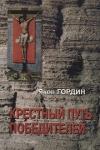 Купить книгу Яков Гордин - Крестный путь победителей