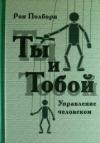 Купить книгу Полборн Рон - Ты и Тобой. Управление человеком
