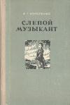 Купить книгу Владимир Короленко - Слепой музыкант