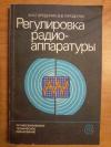 Купить книгу Городилин В. М.; Городилин В. В. - Регулировка радиоаппаратуры