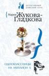 купить книгу Жукова–Гладкова - Одноклассницы на миллион $