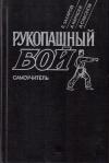 Купить книгу Е. Н. Захаров, А. В. Карасев, А. А. Сафонов - Рукопашный бой. Самоучитель