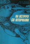 купить книгу Давидан И. Н., Лопатухин Л. И. - На встречу со штормами.