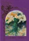 Купить книгу Шурыгина, И. - Сказания о любви