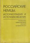 Купить книгу [автор не указан] - Российские немцы. Историография и источниковедение