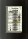 Купить книгу Скорин Игорь - Обычные командировки.
