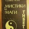 купить книгу Давид - Неэль А. - Мистики и маги Тибета