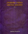 Купить книгу Друнвало Мелхиседек - Древняя тайна цветка жизни в 2 томах