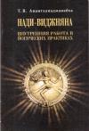 Купить книгу Т. В. Анантхападманабха - Нади-Виджняна. Внутренняя работа в йогических практиках