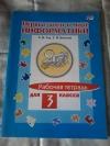 Купить книгу Тур С. Н.; Бокучава Т. П. - Первые шаги в мире информатики. Рабочая тетрадь для 3 класса