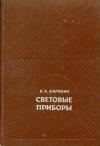 купить книгу Карякин, Н. А. - Световые приборы. Учебник для вузов