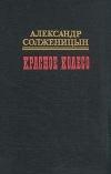 Купить книгу Александр Исаевич Солженицын - Красное колесо. Том 5