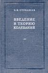 С. П. Стрелков - Введение в теорию колебаний