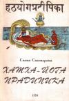 Купить книгу Свами Сватмарама - Хатха-йога Прадипика