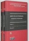 Юстиан - Дигесты Юстиниана. / Digesta Ivstiniani. Том 7 (комплект из 2 книг),