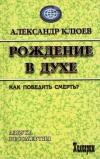 Купить книгу Александр Клюев - Рождение в духе. Как победить смерть?
