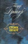 Драйзер Теодор - Стоик. Оплот.