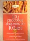 Купить книгу Инлендер Ч. Б., Келли К. К. - 100 способов дожить до 100 лет
