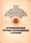 Купить книгу Н. П. Маевская, В. П. Герейло - Как выжить в условиях повышенной радиации