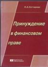 Купить книгу Саттарова, Н.А. - Принуждение в финансовом праве