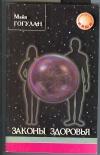 Купить книгу Гогулан Майя. - Законы здоровья. Система здоровья Ниши