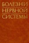 Мельничук, П.В. - Болезни нервной системы. Руководство для врачей