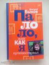 Купить книгу Быков, Дмитрий - Палоло, или Как я путешествовал