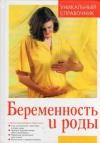 Купить книгу Принц В. - Беременность и роды