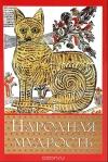 Купить книгу  - Народная мудрость. Сборник русских пословиц
