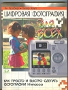 Проберт Я., Хоуп П. - Цифровая фотография для всех: как просто и быстро сделать фотографии Hi-класса.