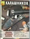 - Калашников. Журнал. оружие, боеприпасы. Снаряжение, охота, спорт. № 10 2006