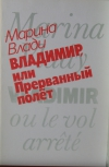 Купить книгу Влади Марина - Владимир или Прерванный полет