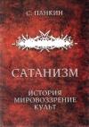 Купить книгу С. Панкин - Сатанизм: история, мировоззрение, культ