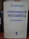 Купить книгу Никитин, Е.М. - Теоретическая механика для техникумов