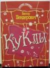 купить книгу Шендерович Виктор - Куклы