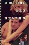 Купить книгу Борджиа, К. - Любовь без правил