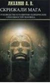 Купить книгу Лиханов А. - Скрижали мага или руководство к развитию психических способностей человека