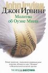 Купить книгу Джон Ирвинг - Молитва об Оуэне Мини