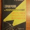 Купить книгу Печоный Х. Д. - Справочник по электрооборудованию автомобилей, тракторов, мотоциклов
