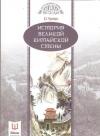 Купить книгу Чанлин Х. - История Великой Китайской стены