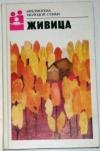 Купить книгу Составитель: В. Пелихов - Живица. Библиотека молодой семьи. Том 17