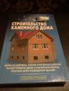 Купить книгу Самойлов В. С. - Строительство каменного дома