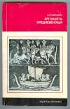 Даркевич В. П. - Аргонавты средневековья. Серия: Из истории мировой культуры.