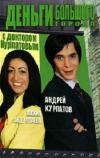 Купить книгу Андрей Курпатов, Шекия Абдуллаева - Деньги большого города с доктором Курпатовым